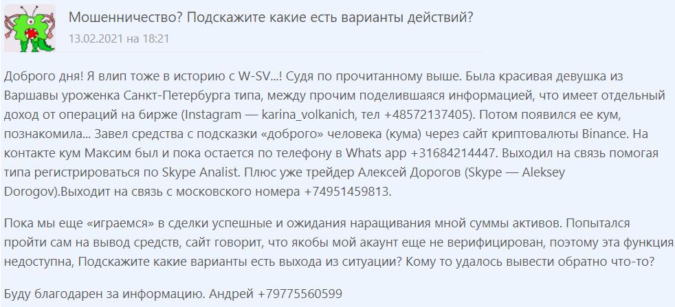 W-sv - отзывы