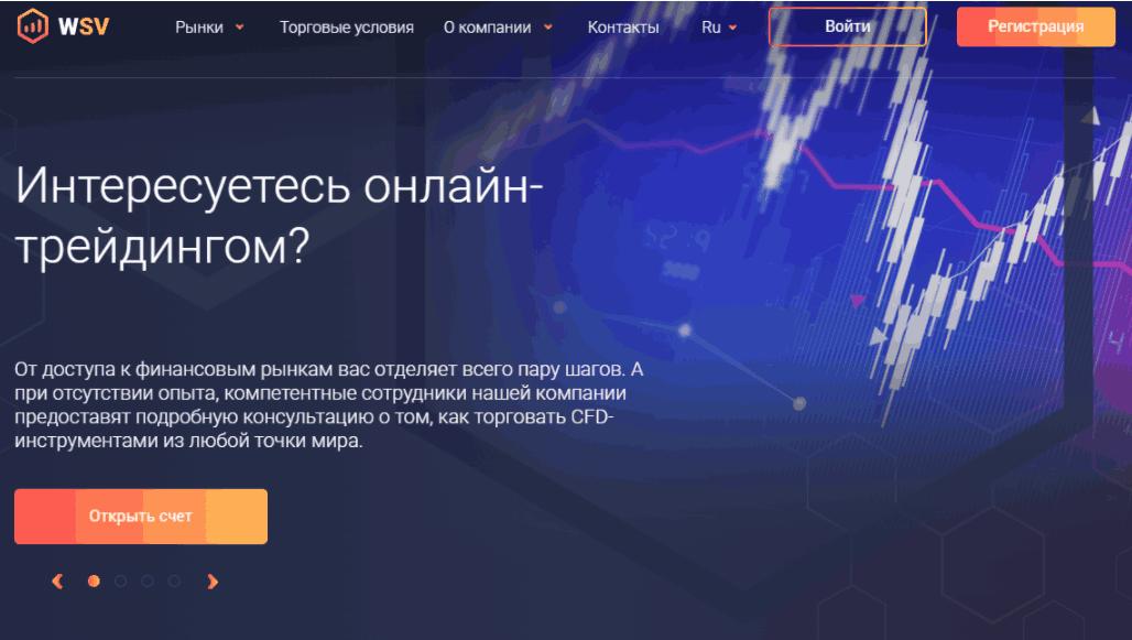 W-sv - сайт компании