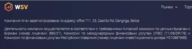 W-sv - регистрация компании