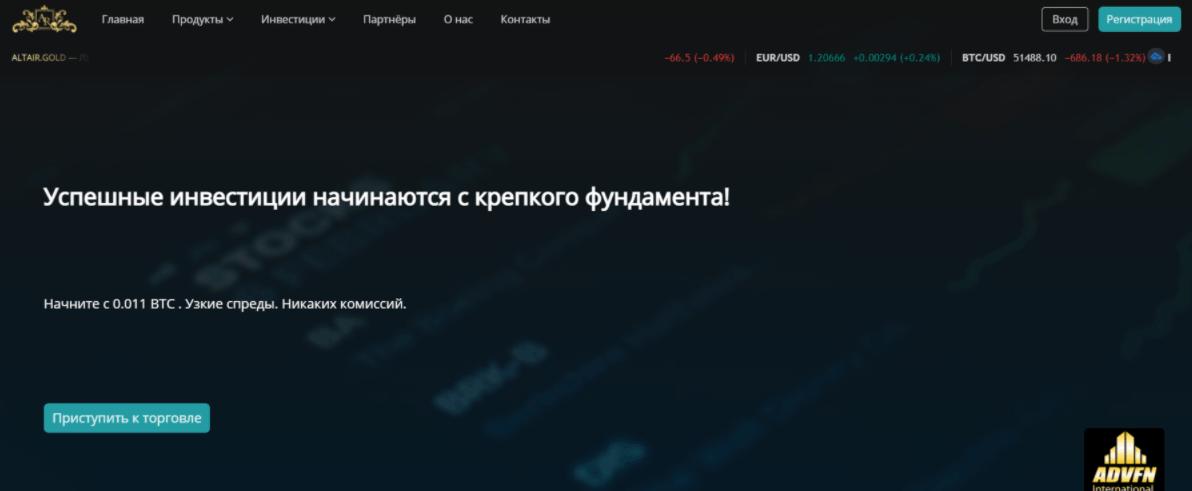 Altair Gold - сайт компании