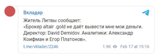 Altair Gold - отзывы