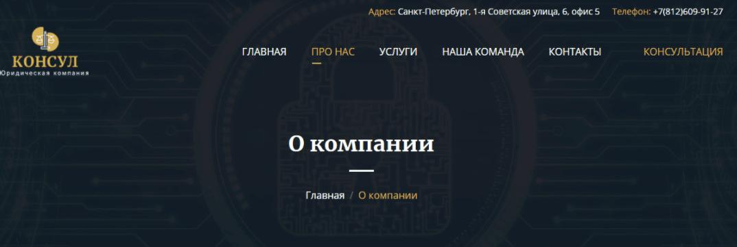 Консул - сайт компании