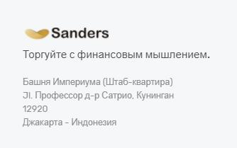 Sanders - регистрация и лицензия