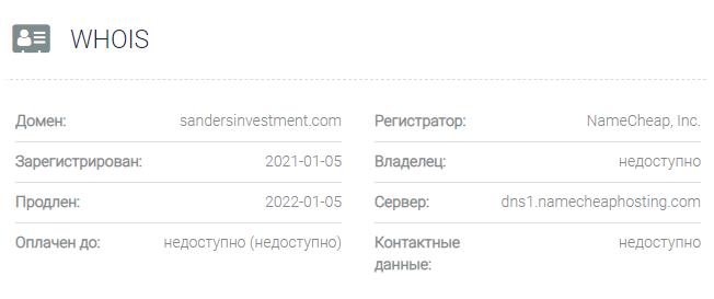 Sanders - домен