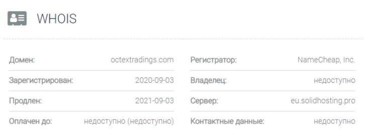 Octex Tradings - домен
