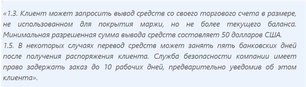 Videforex.com - условия соглашения