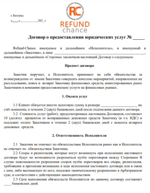 Refund Chance - договор о предоставлении услуг