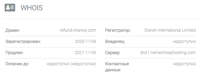 Refund Chance - домен