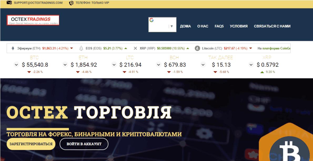 Octex Tradings  - сайт компании