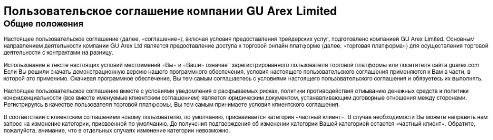 Gu Arex - условия соглашения