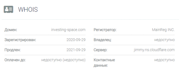 InvestingSpace - домен