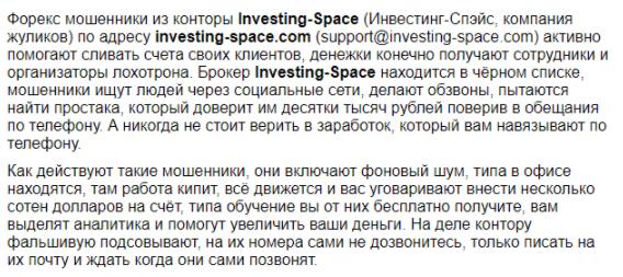 InvestingSpace - отзывы
