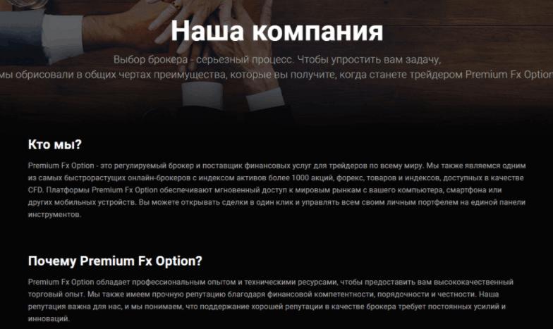 Premium FX Option - лживая история