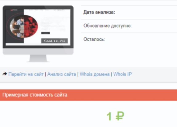 FinMSK - стоимость сайта
