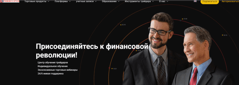 Premium FX Option - сайт компании