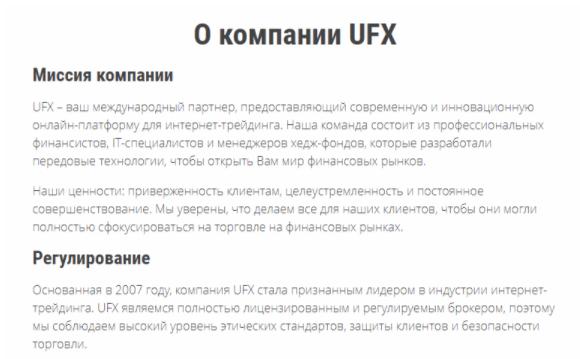 UFX - о компании