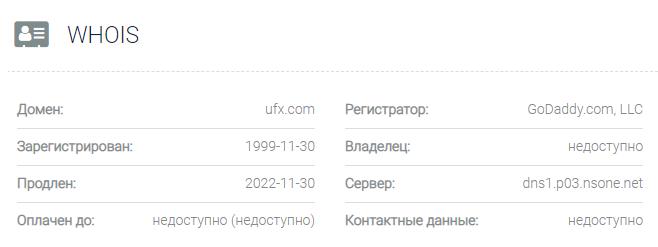 UFX - домен