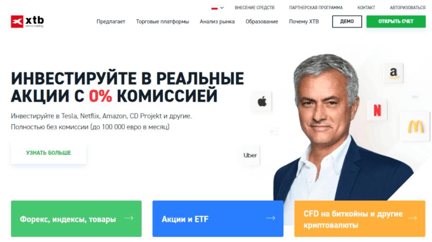 XTB - сайт компании