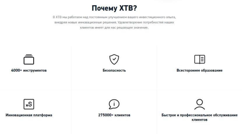 XTB - предложения