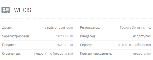 Capital Of Focus - домен