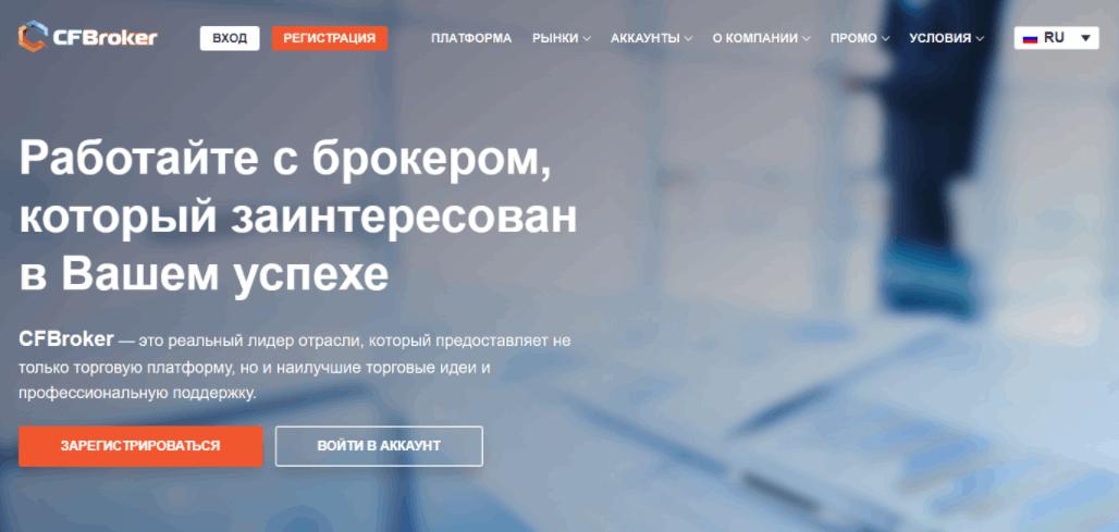 CFBroker - сайт компании
