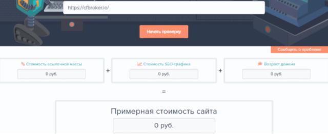 CFBroker - стоимость сайта