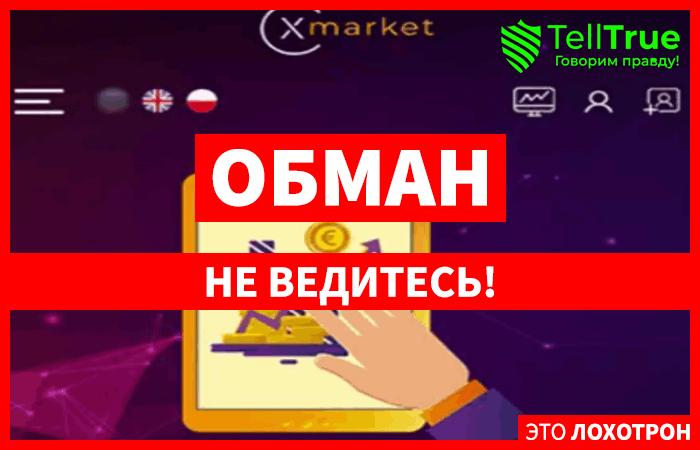 Xmarket – дешевый клон одного из липовых брокерских проектов