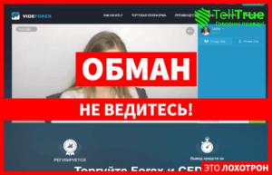 Videforex.com – еще один мошеннической сайт, разработанный шайкой серийных аферистов