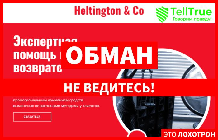 Heltington