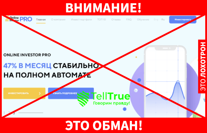 Online Investor Pro - это обман