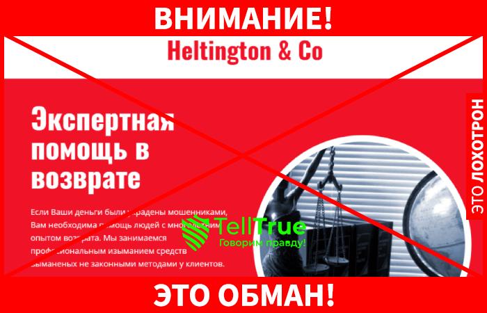 Heltington - это обман