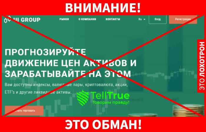 UI Group - это обман