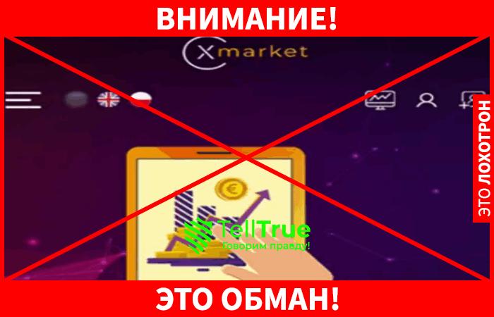 Xmarket - это обман
