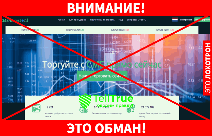 CME Investment Firm - это обман