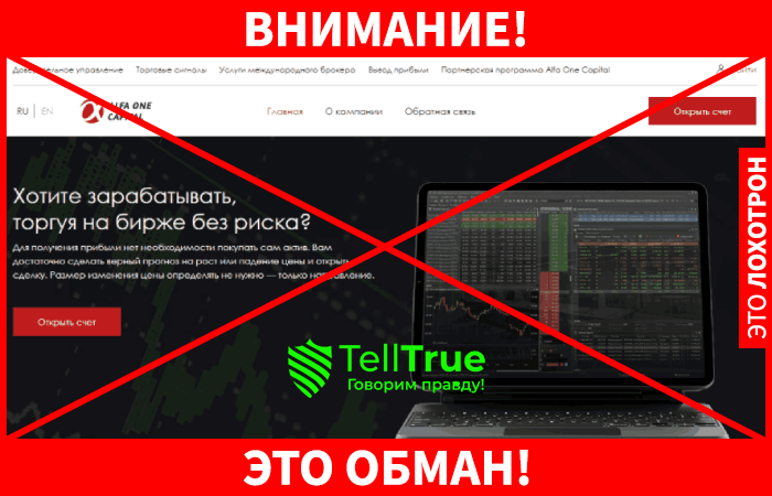 Alfa One Capital - это обман