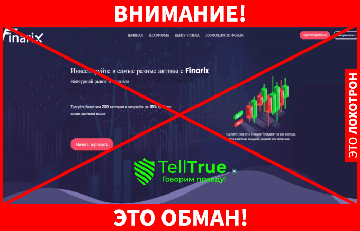 Finarix - предупреждение обмана