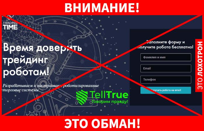 TradingTime Limited - предупреждение обмана