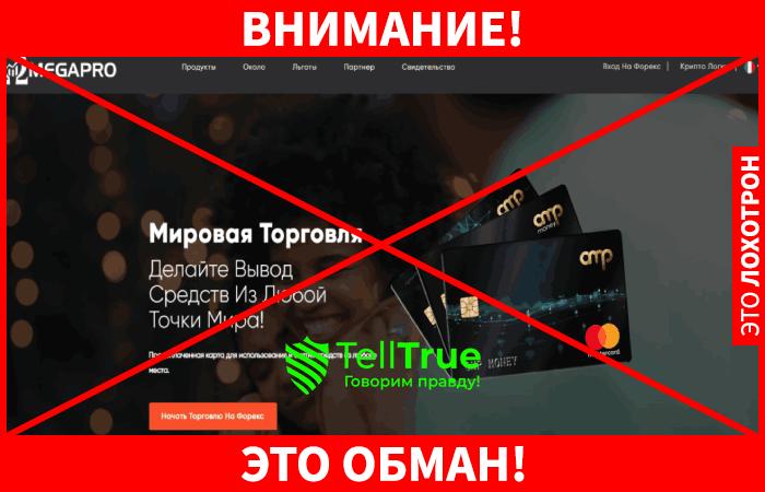 OmegaPro - это обман