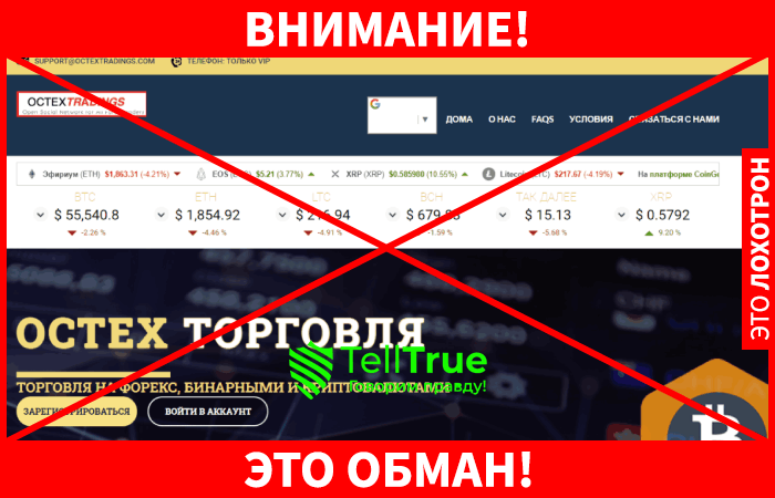 Octex Tradings - предупреждение обмана