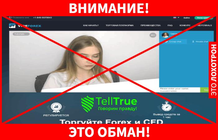 Videforex.com - предупреждение обмана