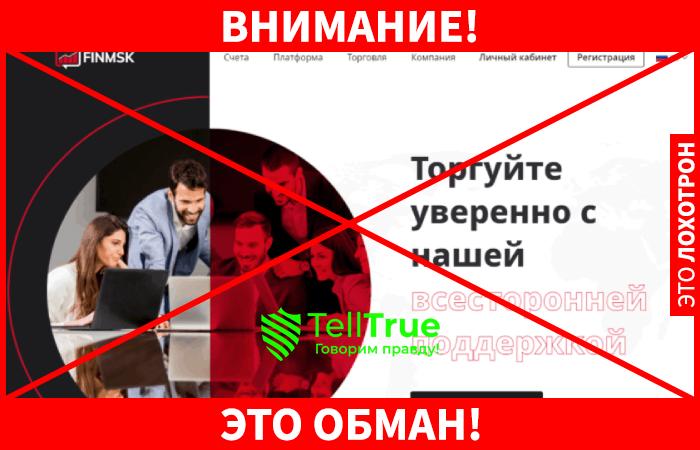 FinMSK - предупреждение обмана