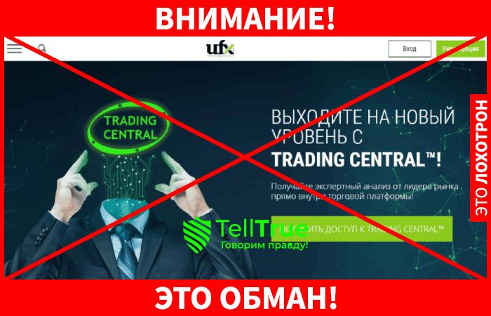 UFX - предупреждение обмана