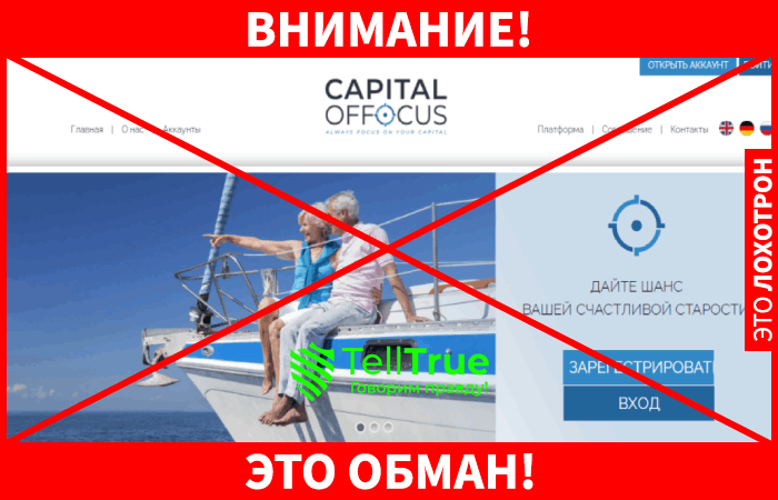 Capital Of Focus - предупреждение обмана
