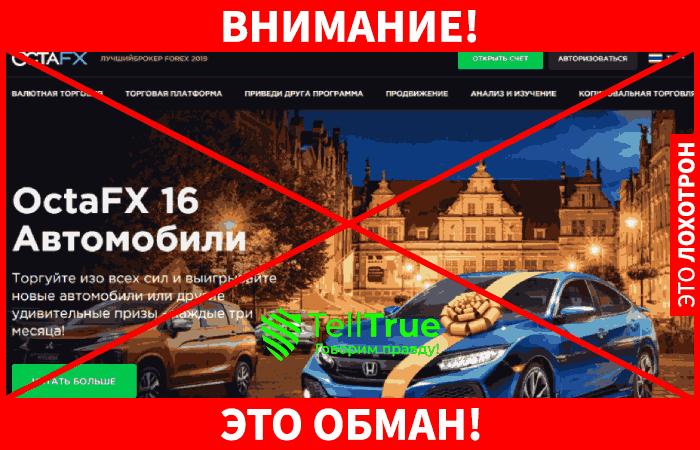 OctaFX - это обман