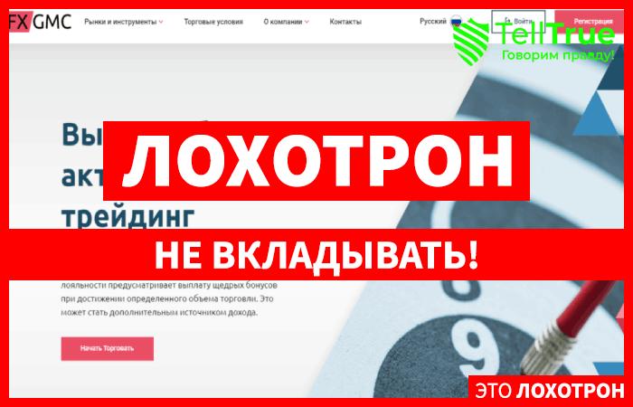 Fx GMC – новый скам-проект, имеющий украинские корни