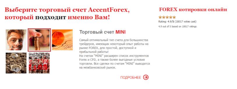 AccentForex - торговые аккаунты