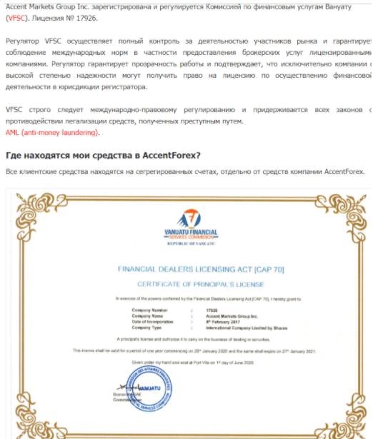 AccentForex - лицензия и регистрация