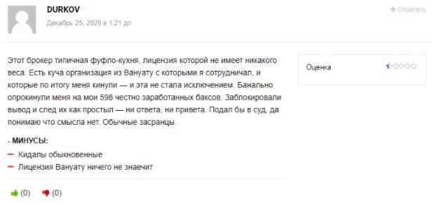 AccentForex - отзывы