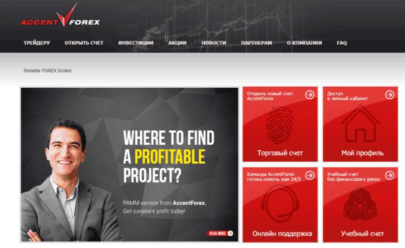 AccentForex - сайт компании