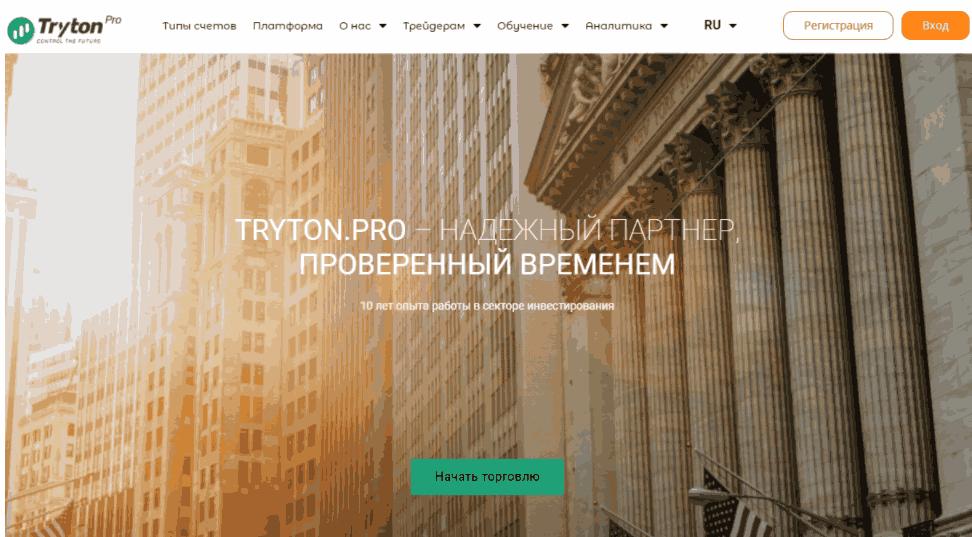 Tryton Pro - сайт компании